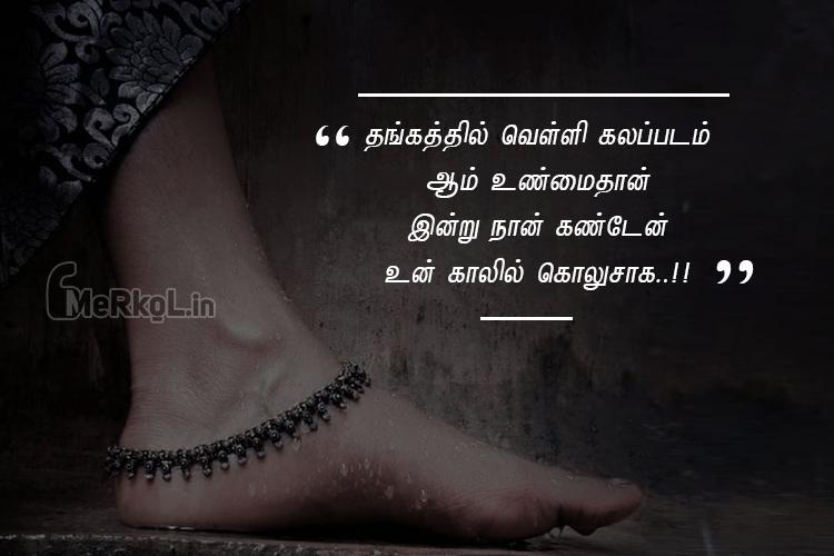 love quotes in tamil-manathai kollai kollum kathal kavithai-thangaththil