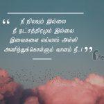 Love status tamil | அழகான காதல் கவிதை – நீ நிலவும்
