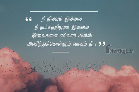 Love status tamil   அழகான காதல் கவிதை – நீ நிலவும்