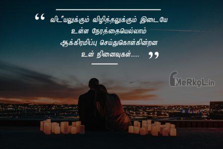 Love status tamil   அருமையான காதல் கவிதை – விடியலுக்கும்