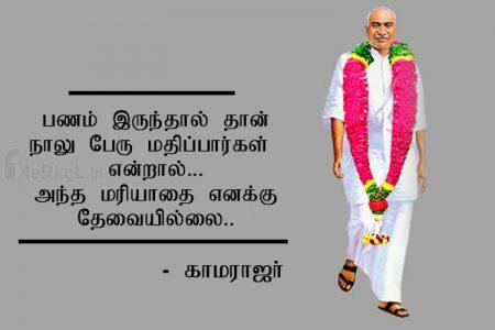 Motivational quotes in tamil   காமராஜர் கவிதை – பணம் இருந்தால்