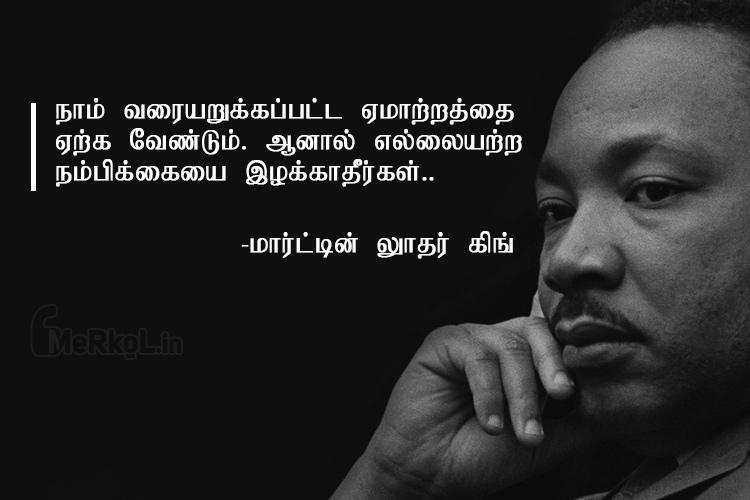 Motivational quotes in tamil   மார்ட்டின் லூதர் கிங் கவிதை – நாம் வரையறுக்கப்பட்ட